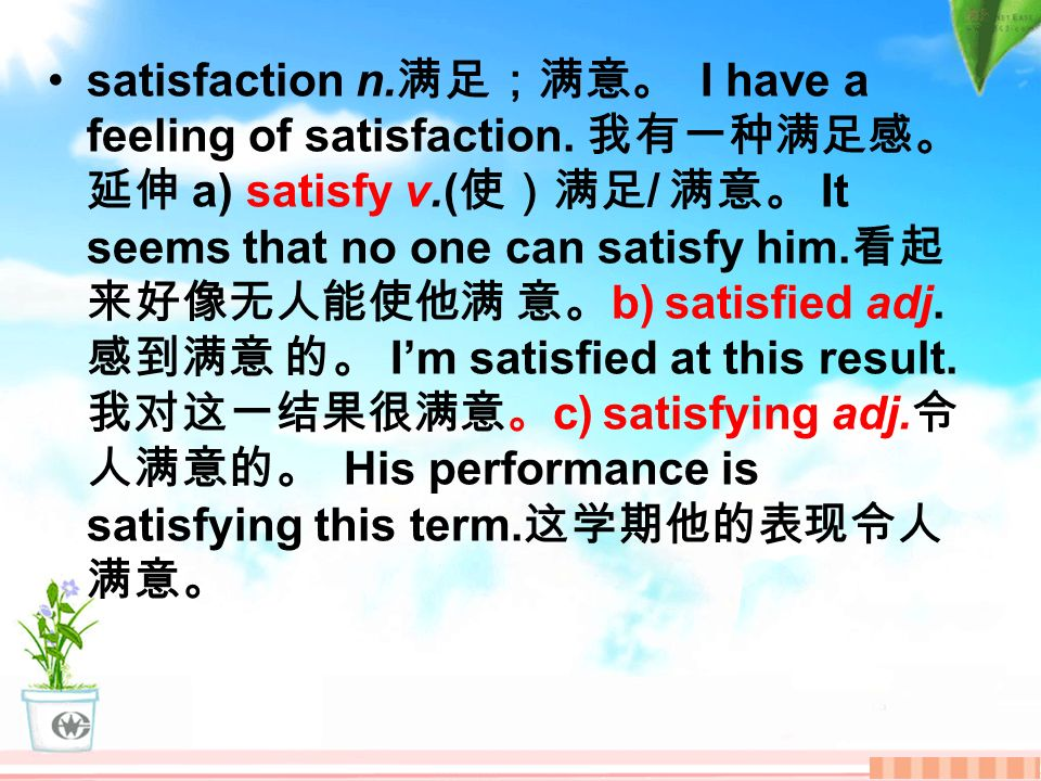 satisfaction n. 满足;满意。 I have a feeling of satisfaction.