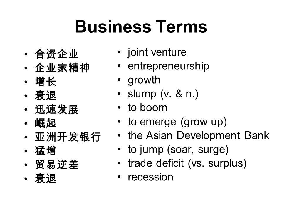 Business Terms 合资企业 企业家精神 增长 衰退 迅速发展 崛起 亚洲开发银行 猛增 贸易逆差 衰退 joint venture entrepreneurship growth slump (v.