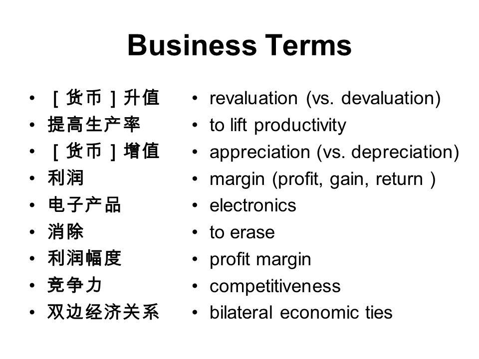 Business Terms [货币]升值 提高生产率 [货币]增值 利润 电子产品 消除 利润幅度 竞争力 双边经济关系 revaluation (vs.