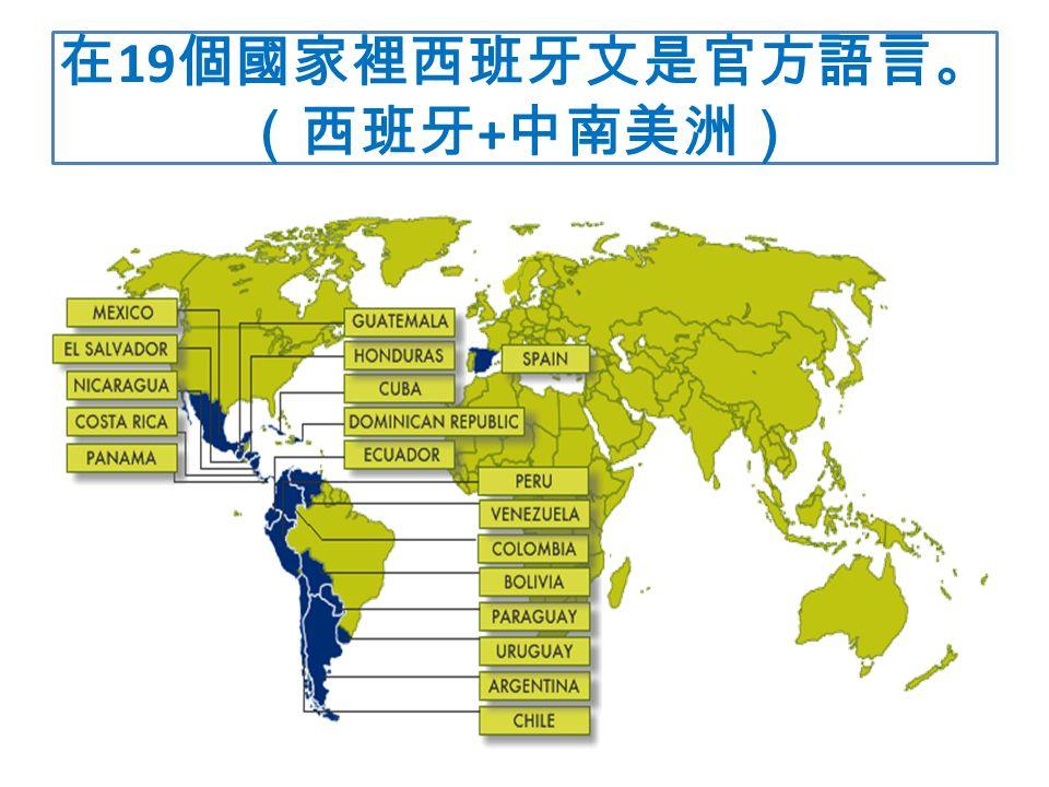 在 19 個國家裡西班牙文是官方語言。 (西班牙 + 中南美洲)