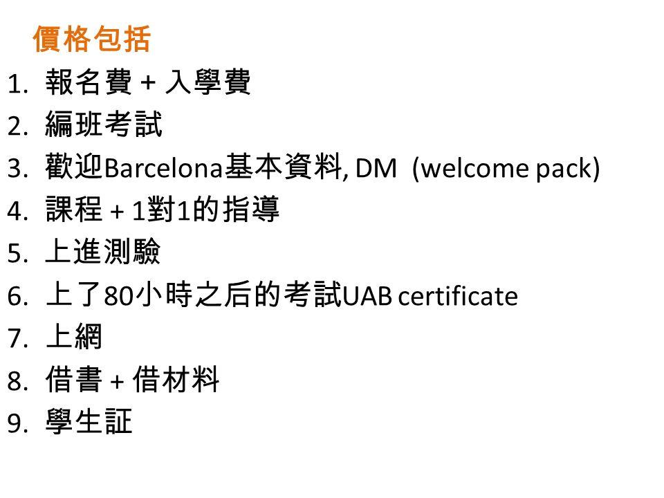 價格包括 1. 報名費+入學費 2. 編班考試 3. 歡迎 Barcelona 基本資料, DM (welcome pack) 4.