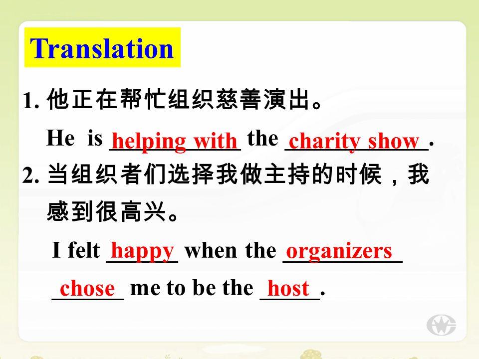 1. 他正在帮忙组织慈善演出。 He is ___________ the ____________.