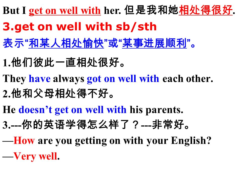 But I get on well with her. 但是我和她相处得很好. 3.get on well with sb/sth 表示 和某人相处愉快 或 某事进展顺利 。 1.