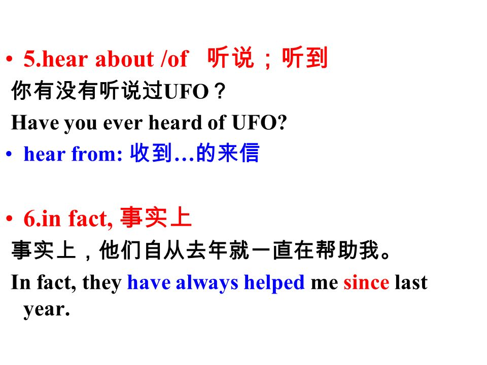 5.hear about /of 听说;听到 你有没有听说过 UFO ? Have you ever heard of UFO.