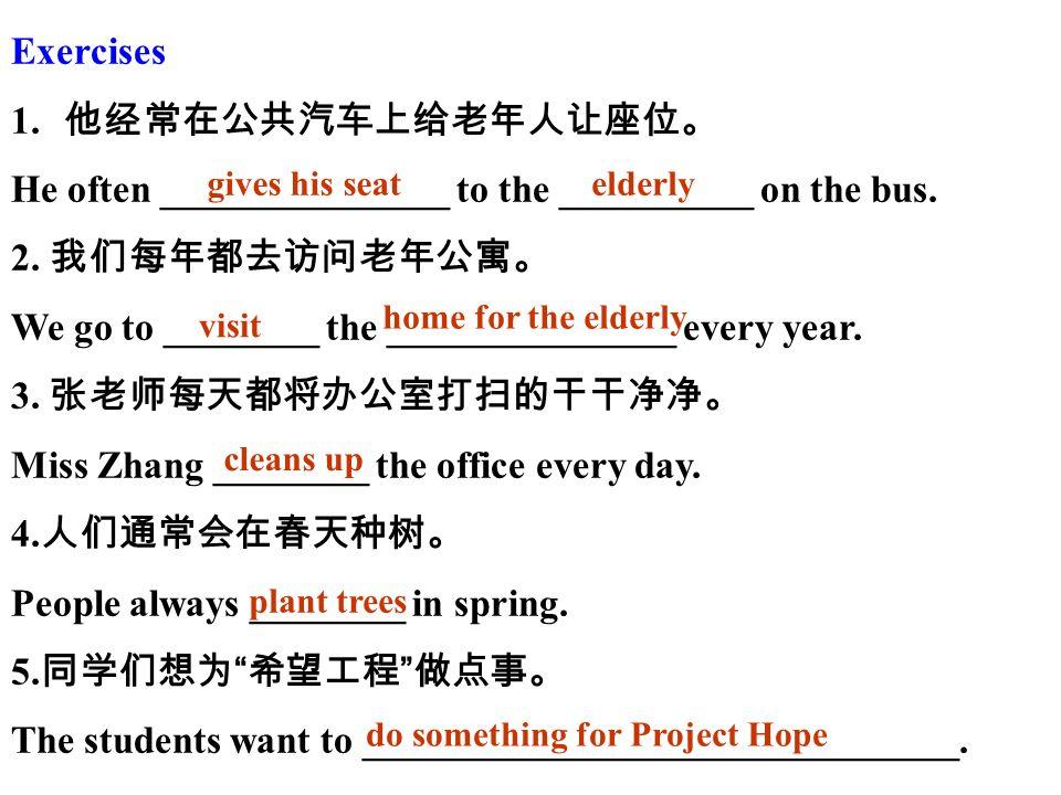1. 植树 2. 在汽车上让座 3. 打扫公园 4. 为希望工程捐东西 5.