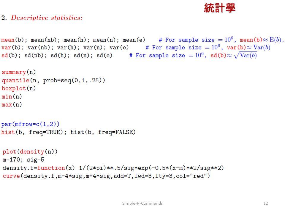統計學 授課教師:楊維寧 12Simple-R-Commands