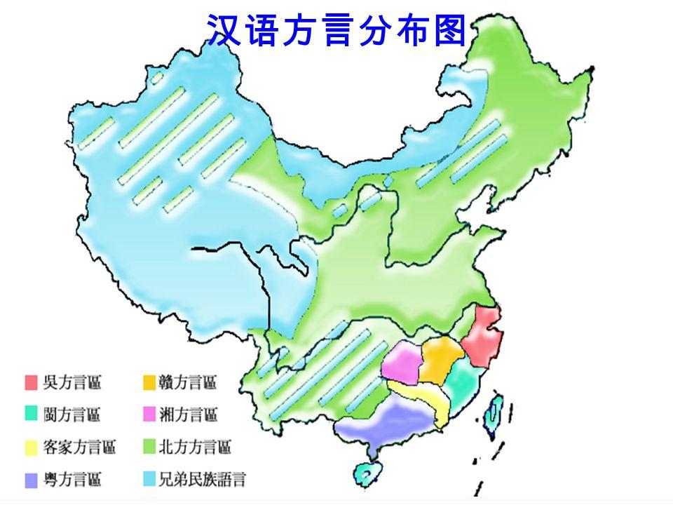 汉语方言分布图