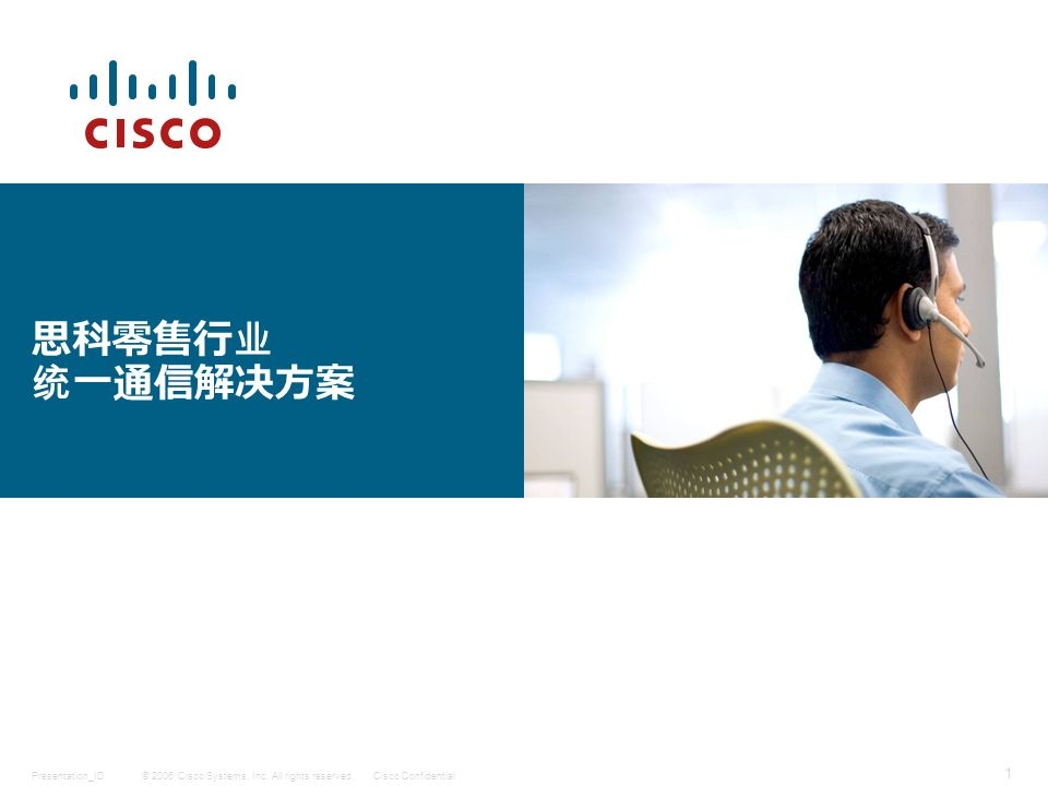 © 2006 Cisco Systems, Inc. All rights reserved.Cisco ConfidentialPresentation_ID 1 思科零售行业 统一通信解决方案