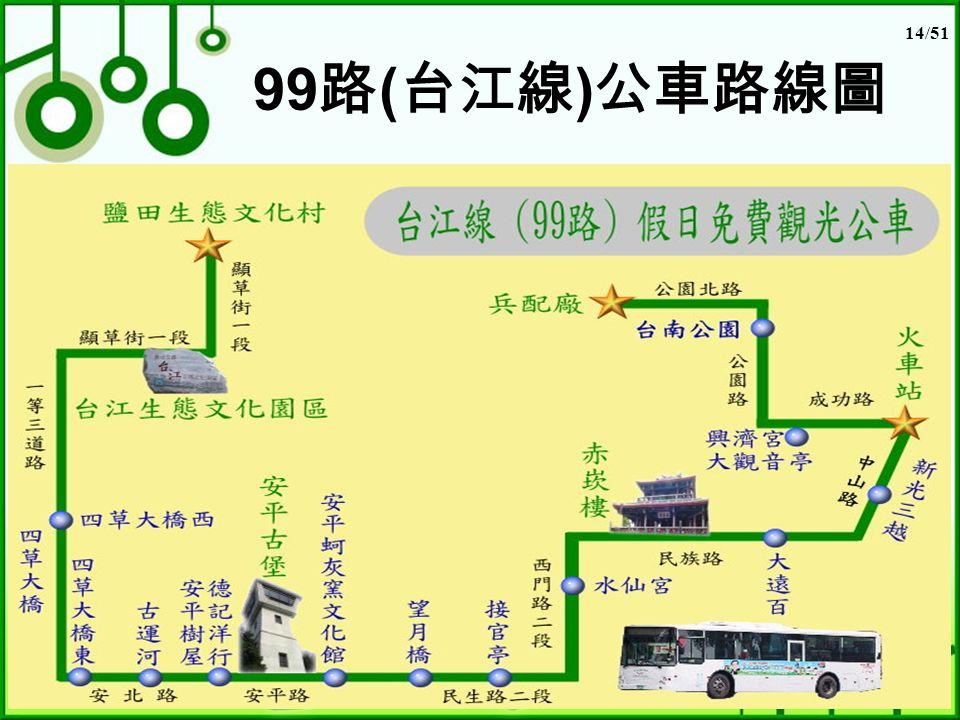 14/51 99 路 ( 台江線 ) 公車路線圖
