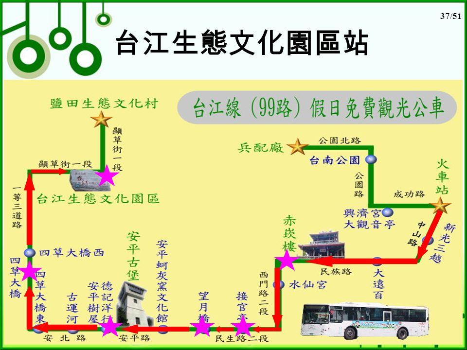 37/51 台江生態文化園區站