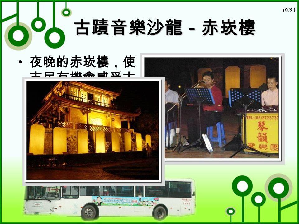 49/51 古蹟音樂沙龍-赤崁樓 夜晚的赤崁樓,使 市民有機會感受古 蹟夜晚的美