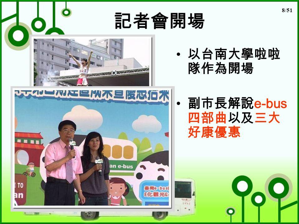 8/51 記者會開場 以台南大學啦啦 隊作為開場 副市長解說 e-bus 四部曲以及三大 好康優惠