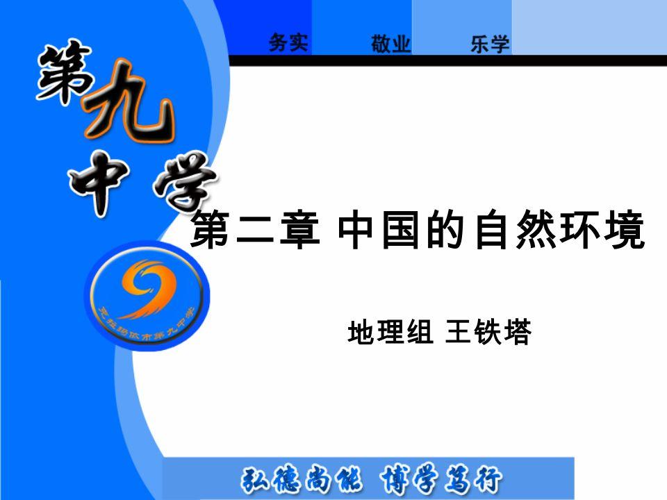 第二章 中国的自然环境 地理组 王铁塔