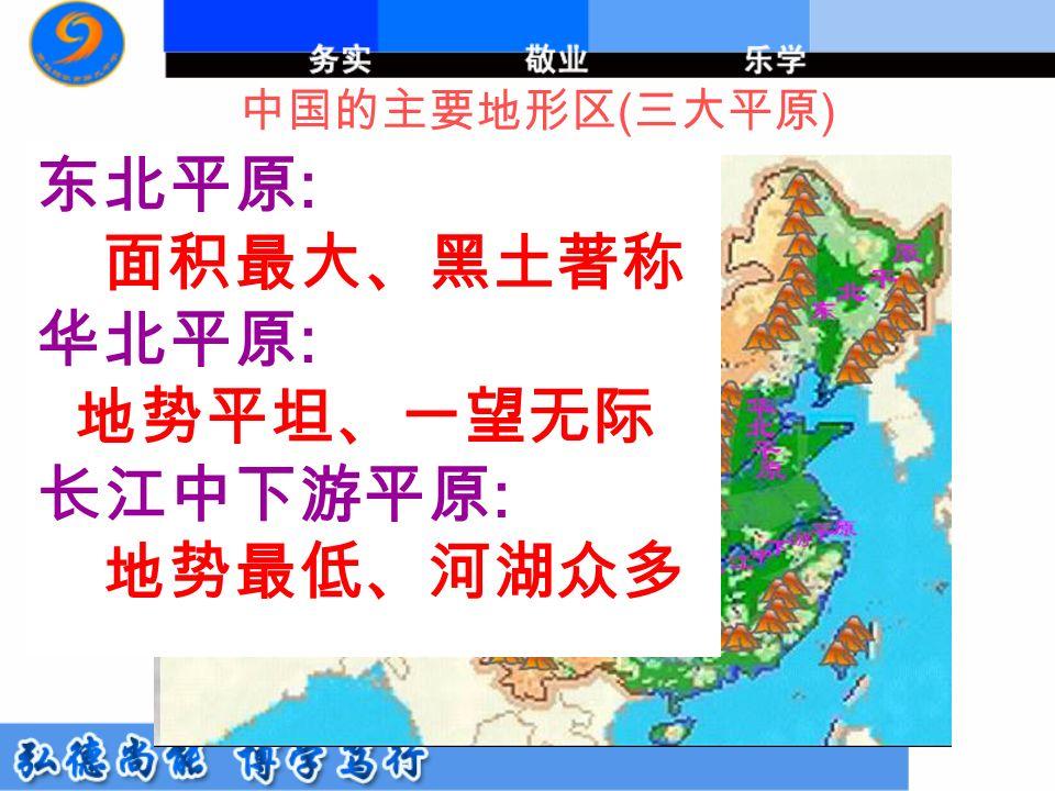 中国的主要地形区 ( 三大平原 ) 东北平原 : 面积最大、黑土著称 华北平原 : 地势平坦、一望无际 长江中下游平原 : 地势最低、河湖众多