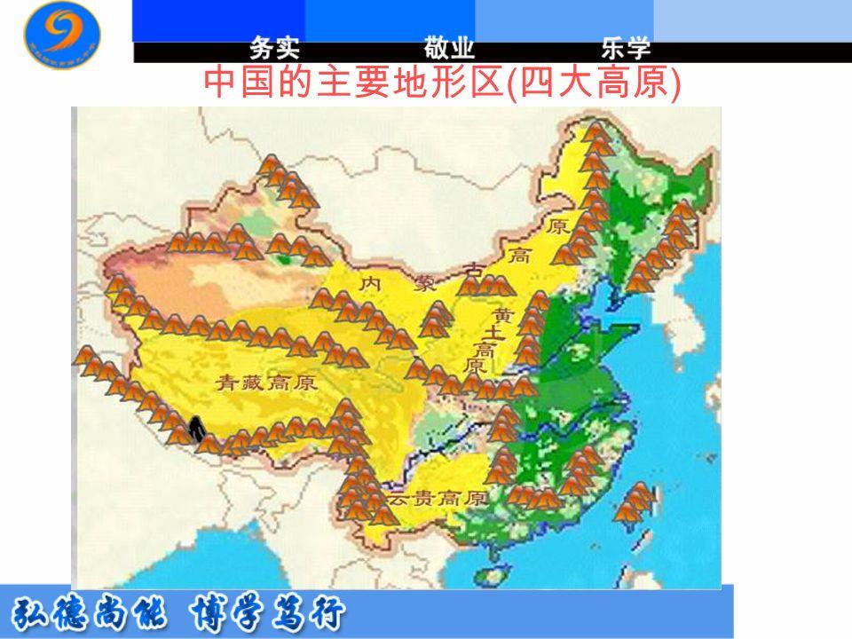 中国的主要地形区 ( 四大高原 )