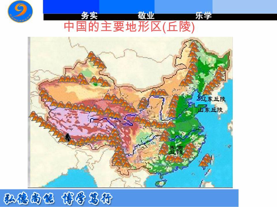 中国的主要地形区 ( 丘陵 )