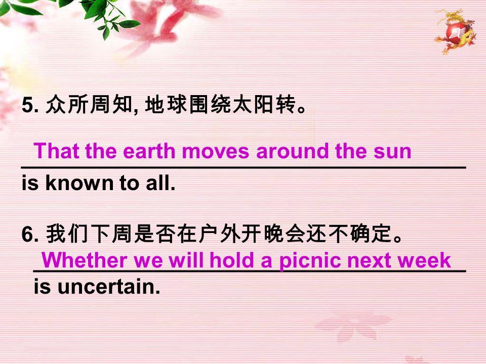 5. 众所周知, 地球围绕太阳转。 _____________________________________ is known to all.