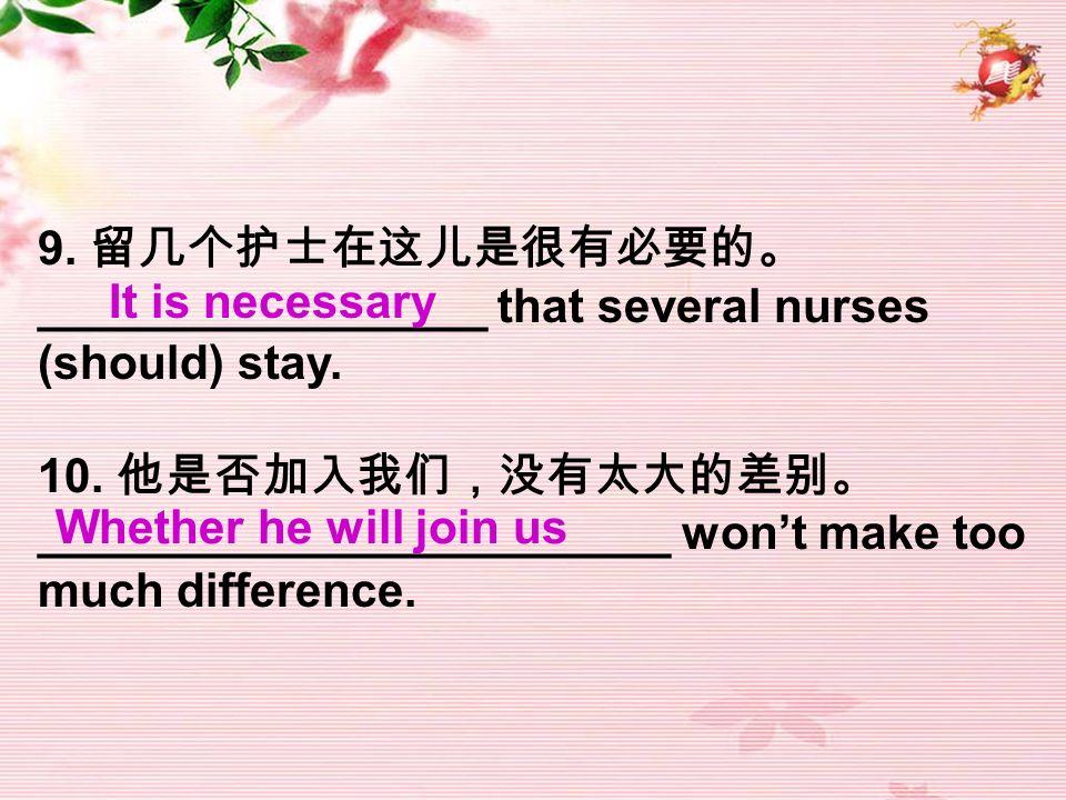 9. 留几个护士在这儿是很有必要的。 _________________ that several nurses (should) stay.