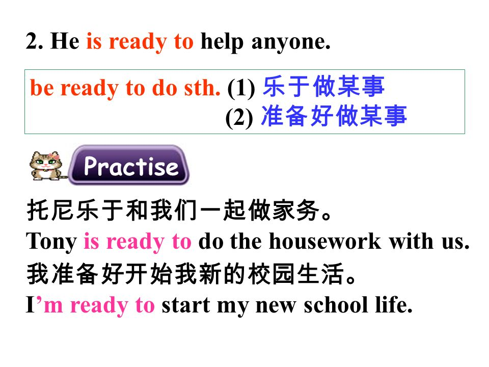 2. He is ready to help anyone. be ready to do sth.