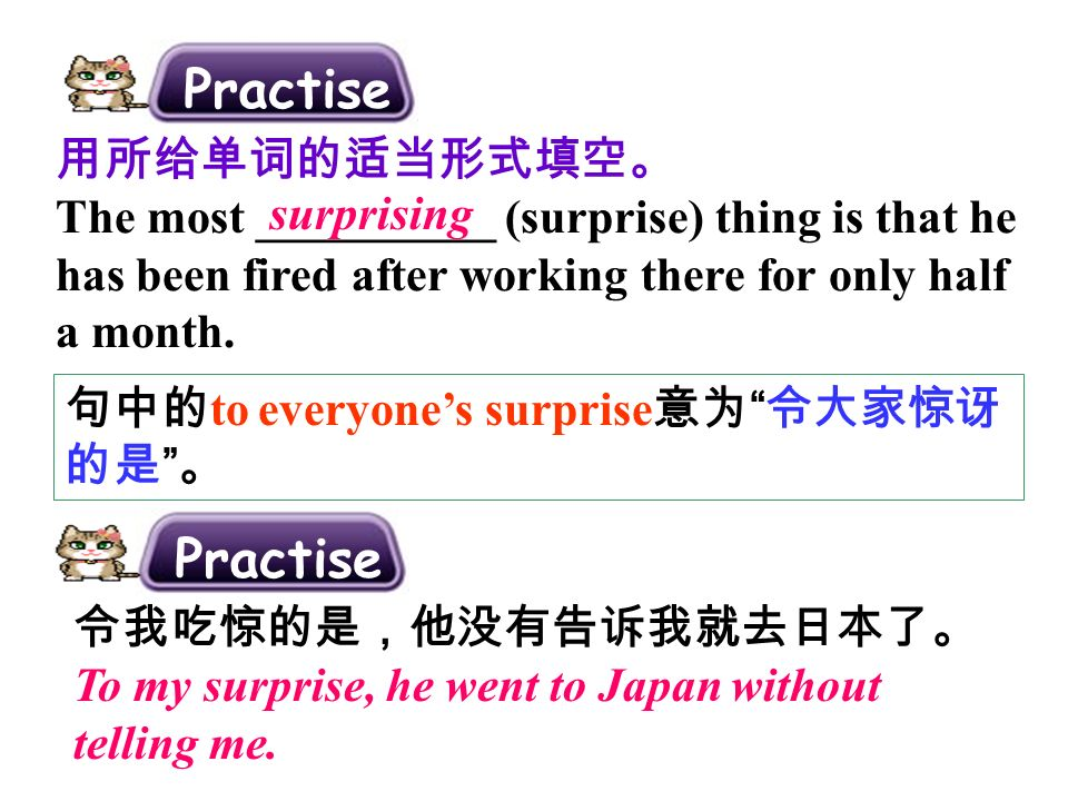 Practise 用所给单词的适当形式填空。 The most __________ (surprise) thing is that he has been fired after working there for only half a month.