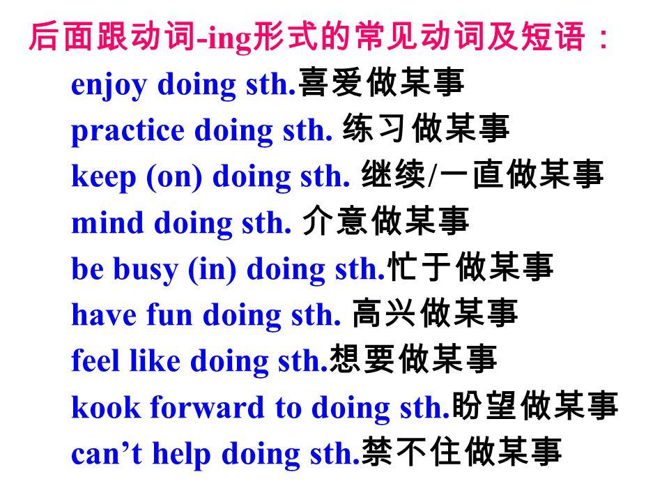后面跟动词 -ing 形式的常见动词及短语: enjoy doing sth. 喜爱做某事 practice doing sth.