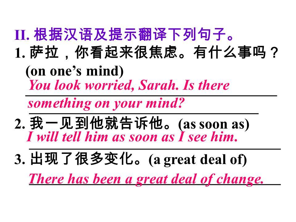 II. 根据汉语及提示翻译下列句子。 1.