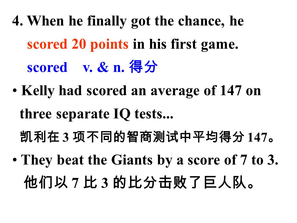 4. When he finally got the chance, he scored 20 points in his first game.