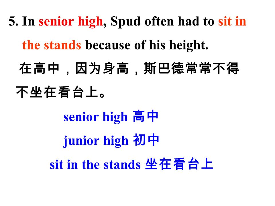 5. In senior high, Spud often had to sit in the stands because of his height.