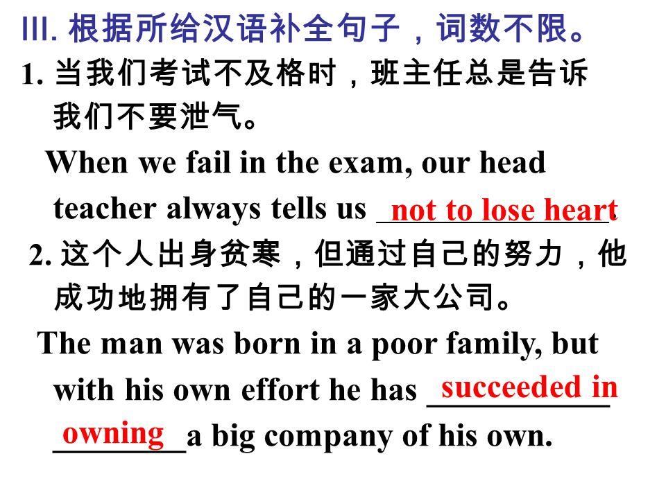 III. 根据所给汉语补全句子,词数不限。 1.