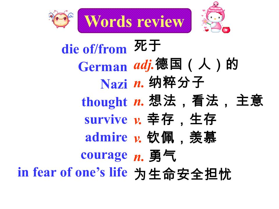 Words review die of/from German Nazi thought survive admire courage in fear of one's life 死于 adj.