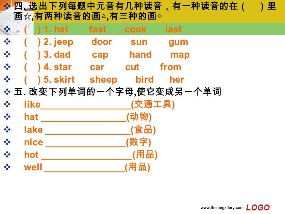 LOGO www.themegallery.com  四. 选出下列每题中元音有几种读音,有一种读音的在( )里 画☆, 有两种读音的画△, 有三种的画◇  ( ) 1.