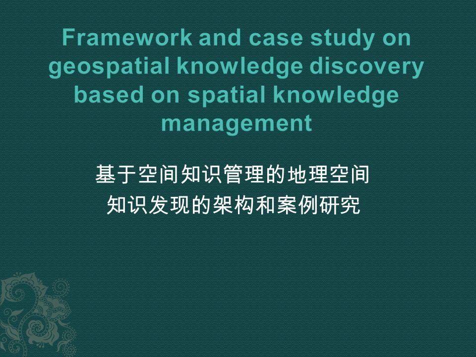 基于空间知识管理的地理空间 知识发现的架构和案例研究