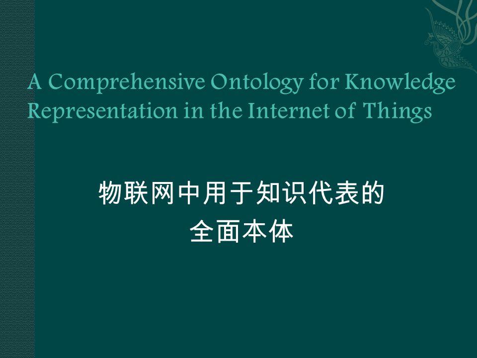 物联网中用于知识代表的 全面本体