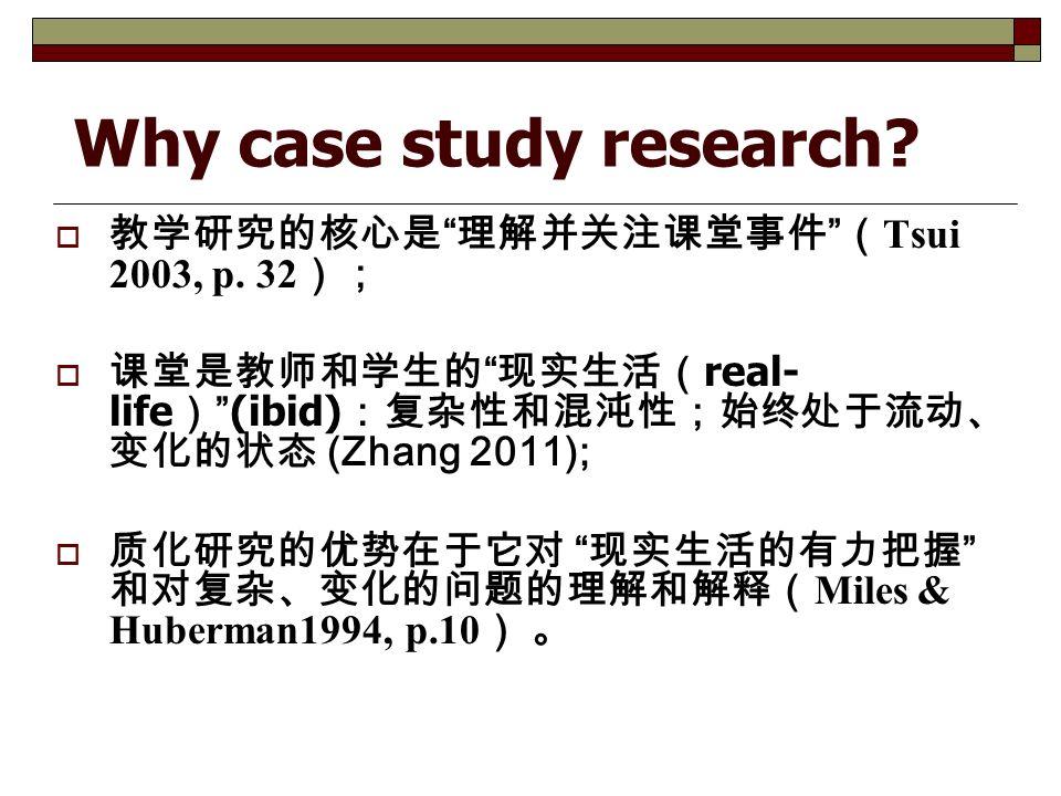 Why case study research.  教学研究的核心是 理解并关注课堂事件 ( Tsui 2003, p.