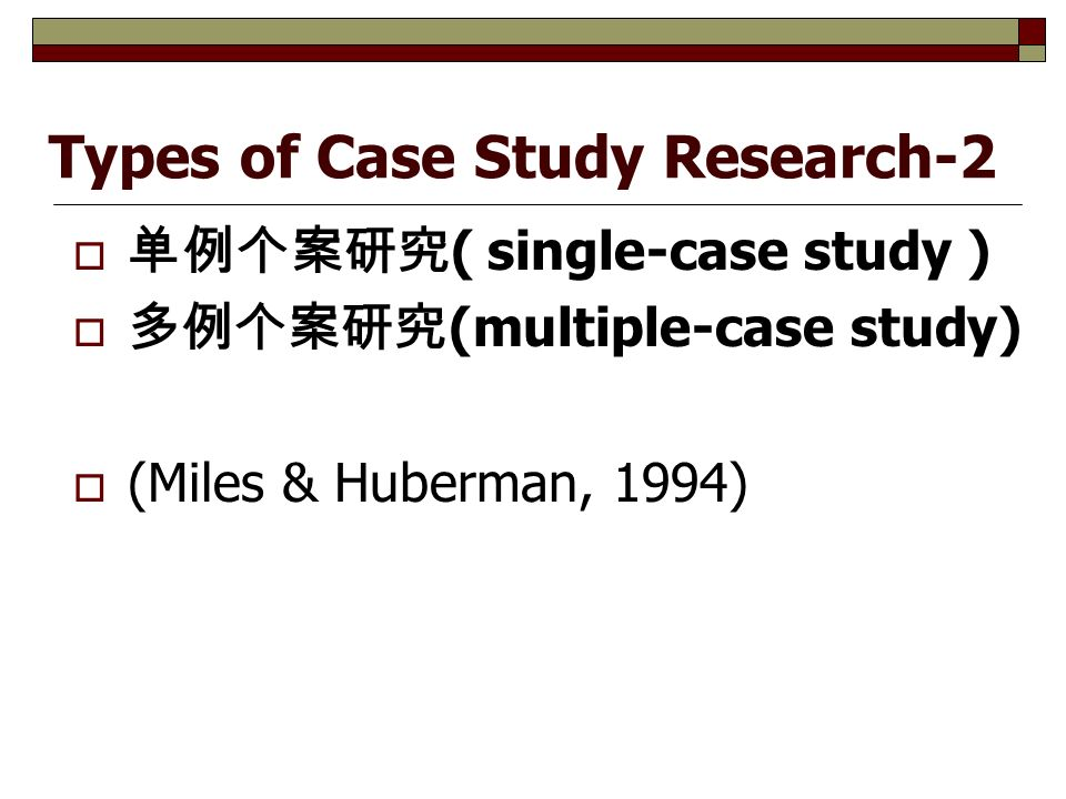 Types of Case Study Research-2  单例个案研究 ( single-case study )  多例个案研究 (multiple-case study)  (Miles & Huberman, 1994)