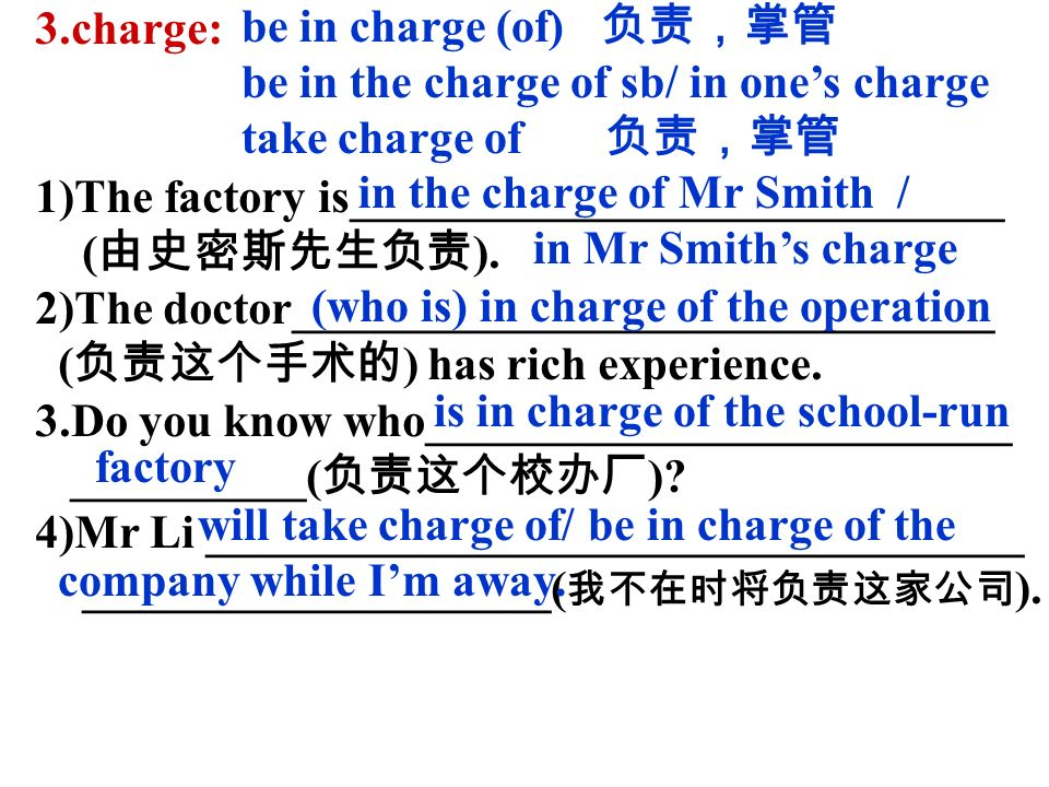 3.charge: 1)The factory is____________________________ ( 由史密斯先生负责 ).
