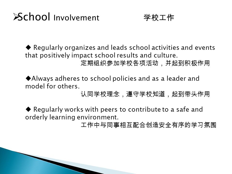  School Involvement 学校工作  Regularly organizes and leads school activities and events that positively impact school results and culture.
