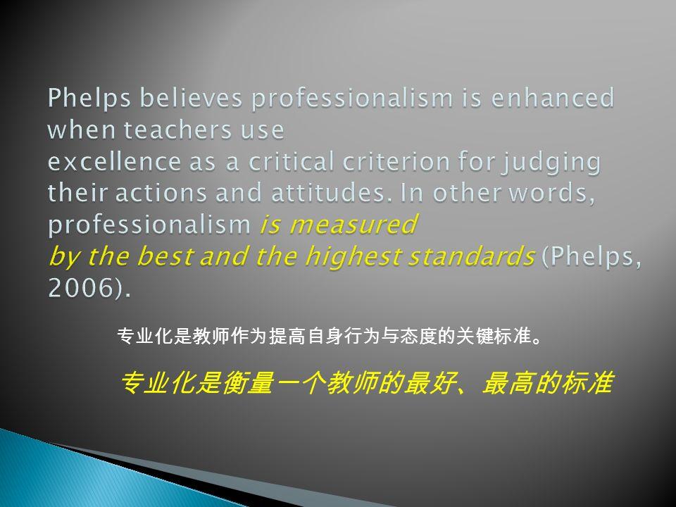 专业化是教师作为提高自身行为与态度的关键标准。 专业化是衡量一个教师的最好、最高的标准