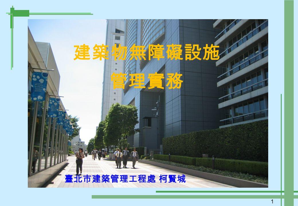 1 建築物無障礙設施 管理實務 臺北市建築管理工程處 柯賢城