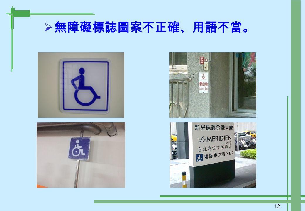 12  無障礙標誌圖案不正確、用語不當。