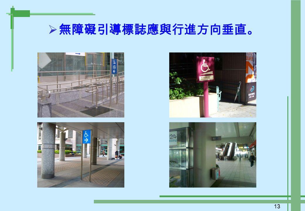 13  無障礙引導標誌應與行進方向垂直。