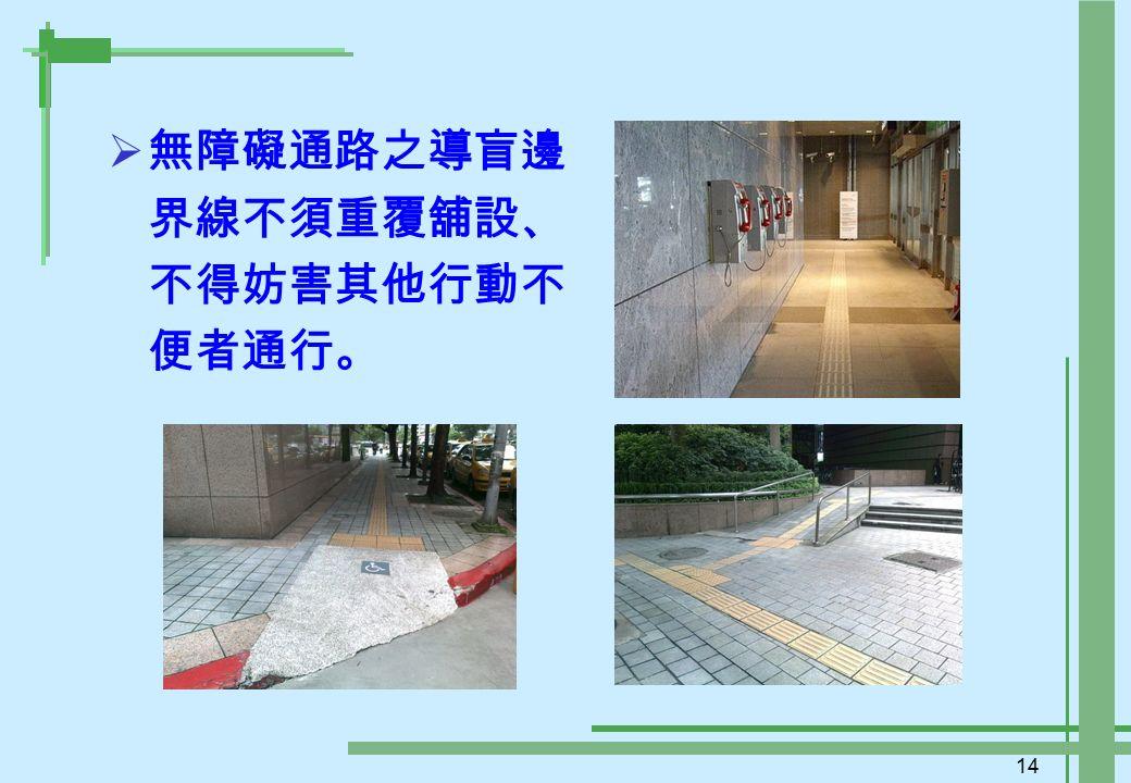 14  無障礙通路之導盲邊 界線不須重覆舖設、 不得妨害其他行動不 便者通行。