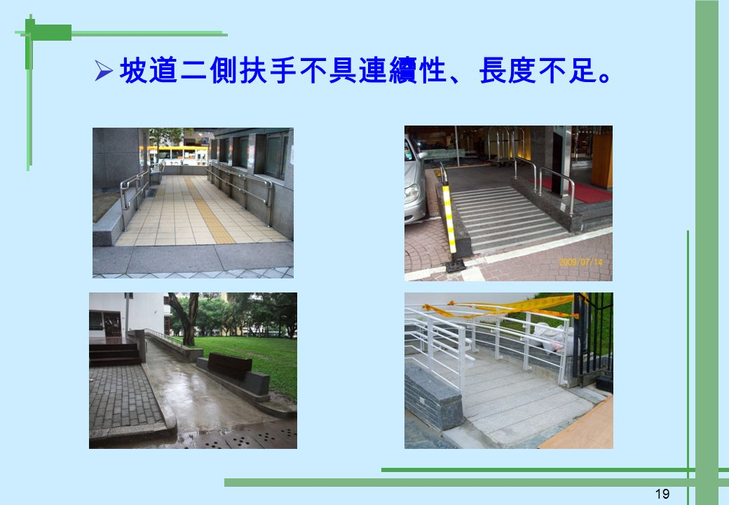19  坡道二側扶手不具連續性、長度不足。