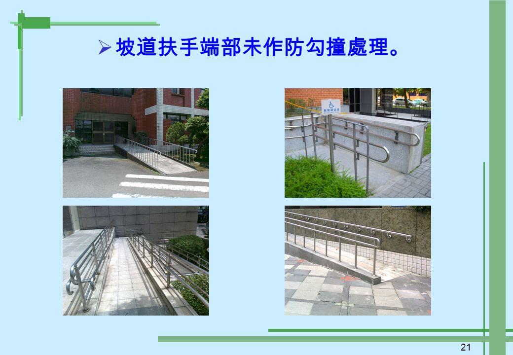 21  坡道扶手端部未作防勾撞處理。