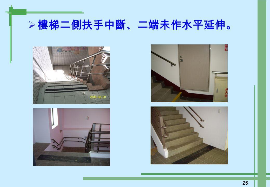 26  樓梯二側扶手中斷、二端未作水平延伸。