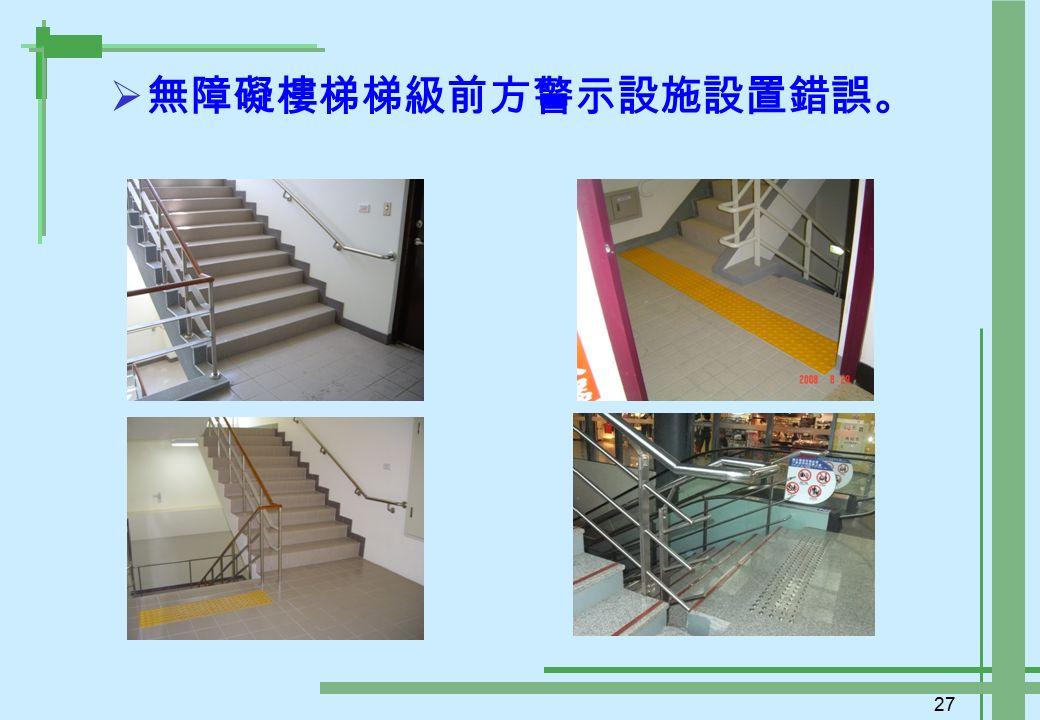 27  無障礙樓梯梯級前方警示設施設置錯誤。