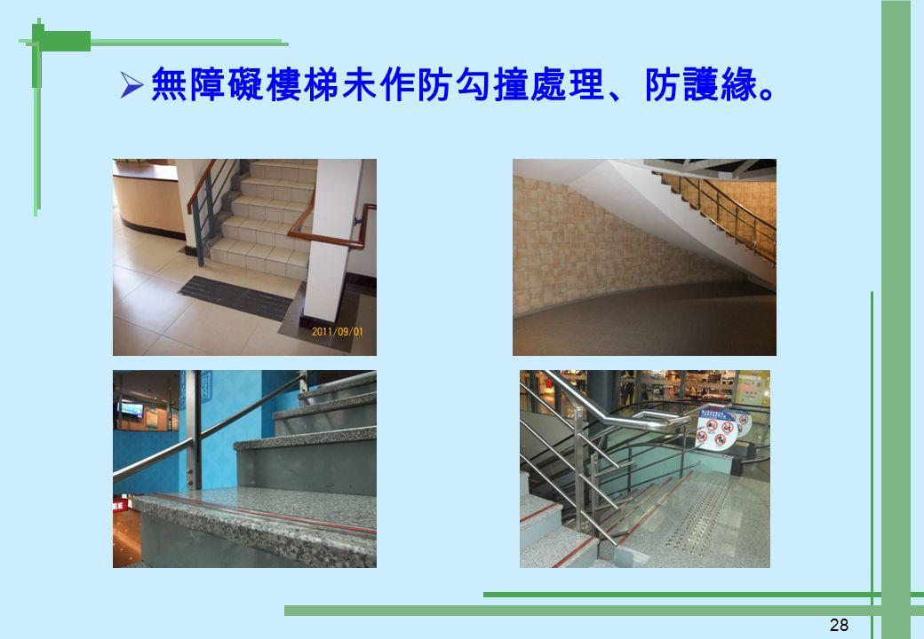 28  無障礙樓梯未作防勾撞處理、防護緣。