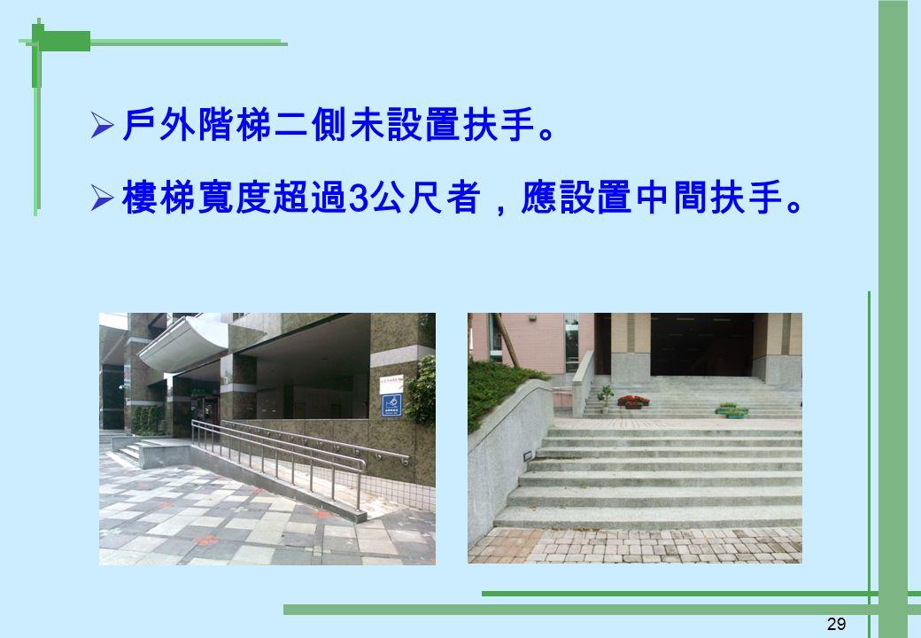 29  戶外階梯二側未設置扶手。  樓梯寬度超過 3 公尺者,應設置中間扶手。