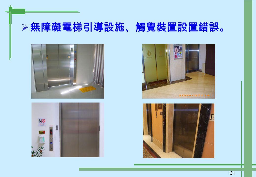 31  無障礙電梯引導設施、觸覺裝置設置錯誤。