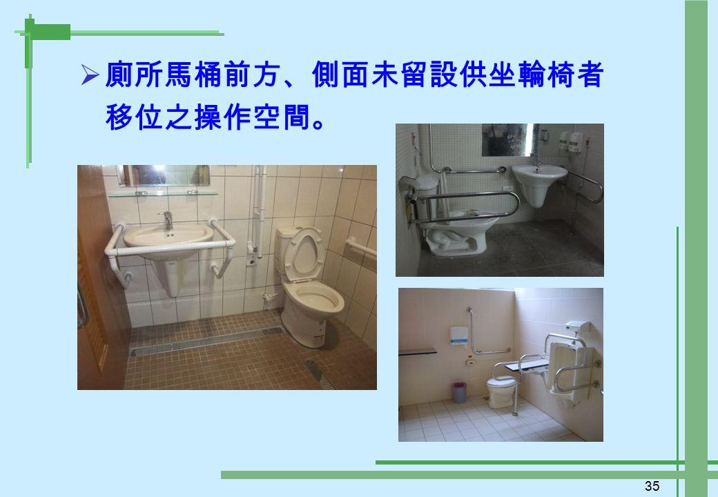35  廁所馬桶前方、側面未留設供坐輪椅者 移位之操作空間。